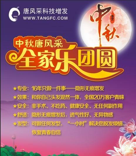 唐风采2013年中秋节放假通知