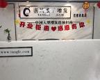 河北省石家庄店
