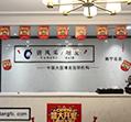广西南宁店