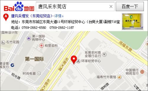 唐风采增发东莞店地图