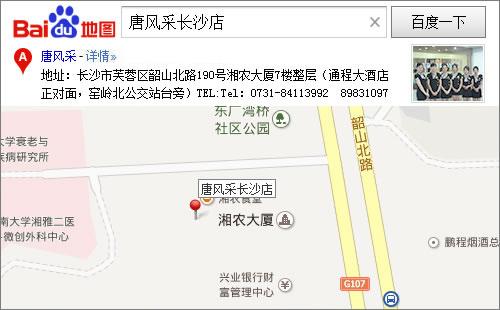 长沙分店地址