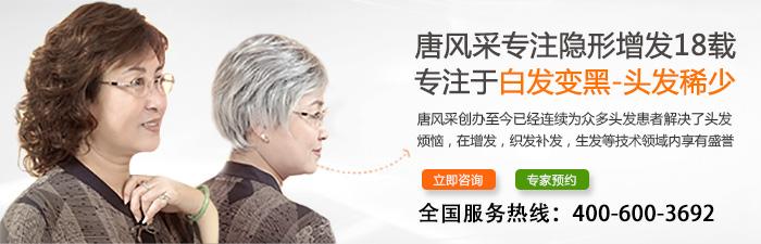 重庆做假发到哪里好?选择唐风采快速解决头发稀疏!