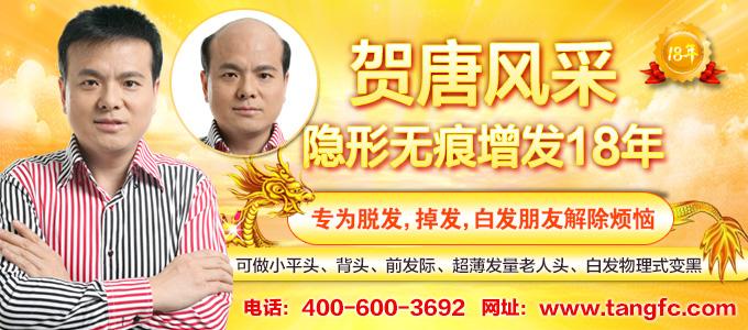 唐风采补发漳州店做的好吗?2016高端增发技术补发织发