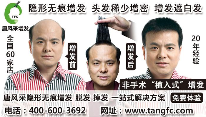 温州哪里有量身定做假发的机构?唐风采是首选