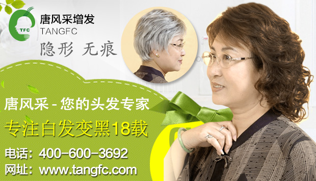 苏州白发的解决办法,你还在用染发剂?