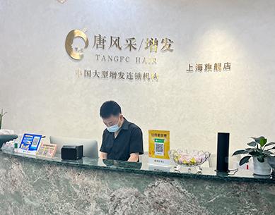 上海织发店前台