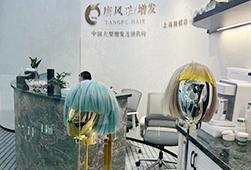 上海补发织发