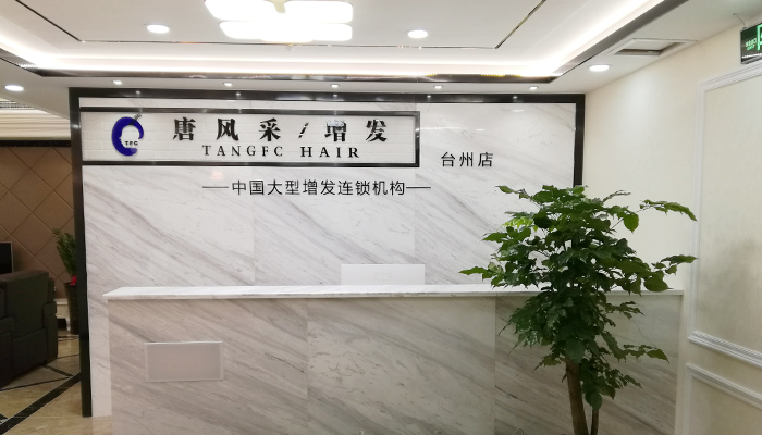 唐风采助您远离脱发烦恼,台州哪里卖真发假发?