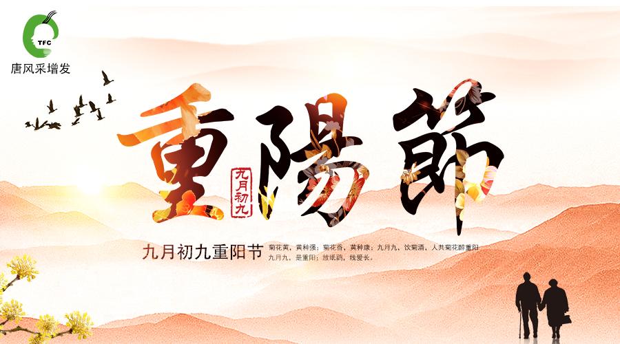 重阳佳节到,唐风采敬祝天下老人福寿安康!