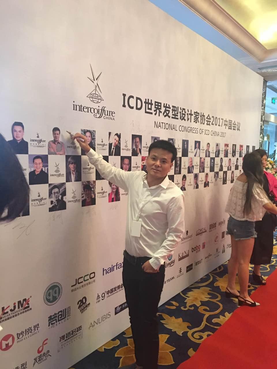 欢迎ICD世界发型设计家协会中国区会长许小东莅临唐风采