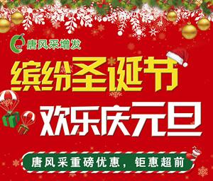 缤纷圣诞节、欢乐庆元旦-唐风采重磅优惠,钜惠超前