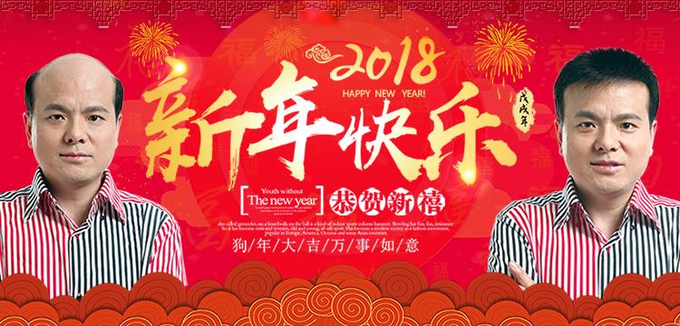 喜迎狗年新春---唐风采增发2018春节视频团拜送祝福