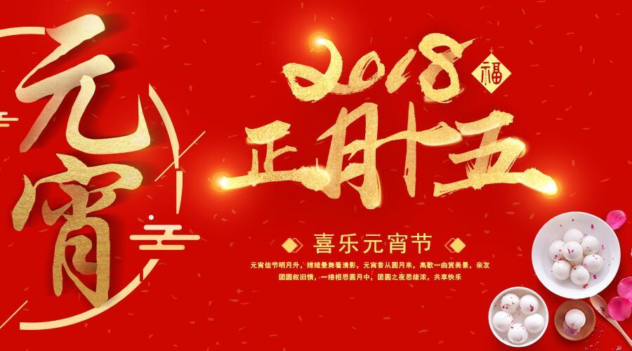 元宵佳节,祝福送暖,唐风采增发祝您阖家欢乐、幸福平安!