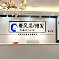 青海西宁店