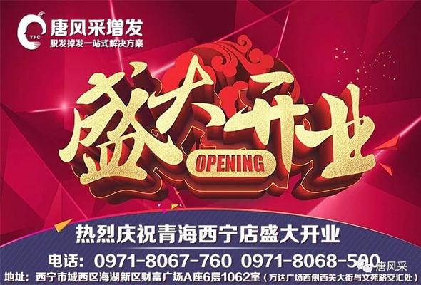 好消息!好消息!唐风采青海西宁店盛大开业啦!开业有好