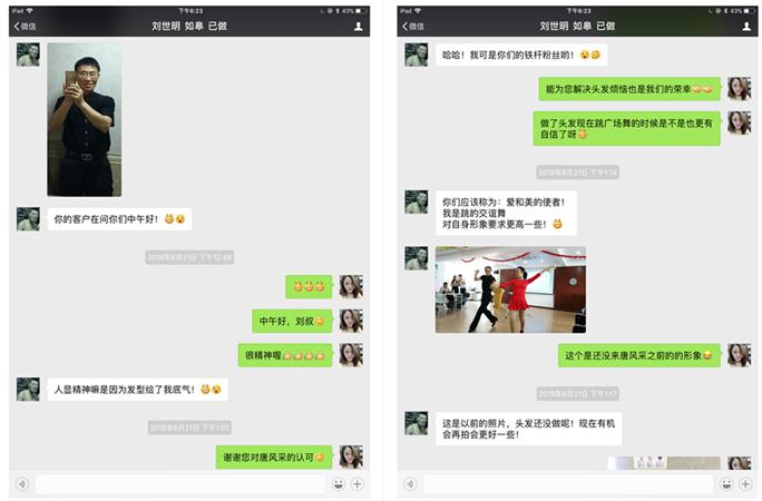 刘叔增发后两个月的反馈聊天记录