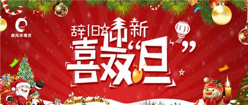 唐风采圣诞老公公给你送来满满的圣诞好礼,快带TA回家吧!