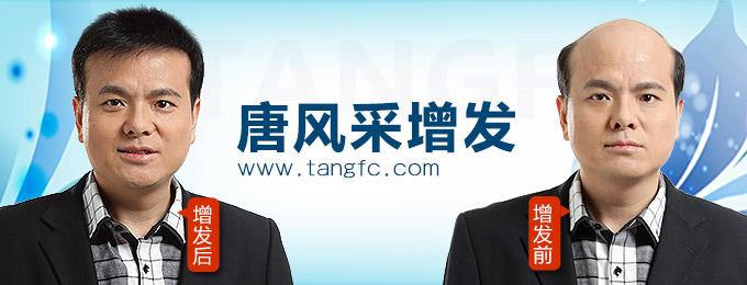 关于网传唐风采加盟咨询的辟谣声明!