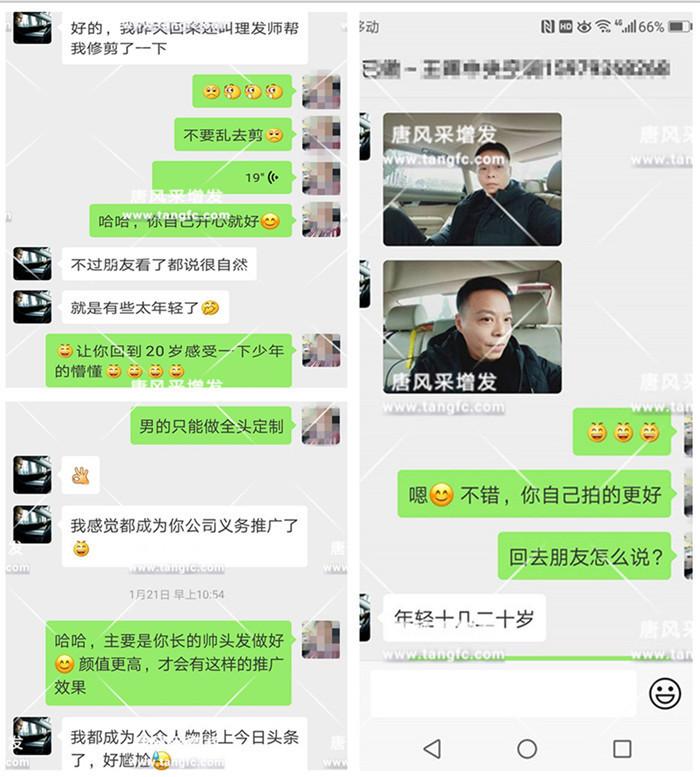 唐风采增发王先生案例聊天记录