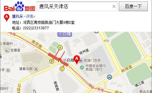 唐风采天津店百度地图