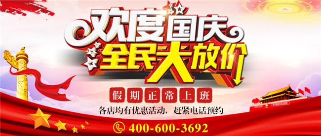 唐风采增发国庆节