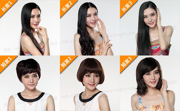 各种造型、长发短发可随意换