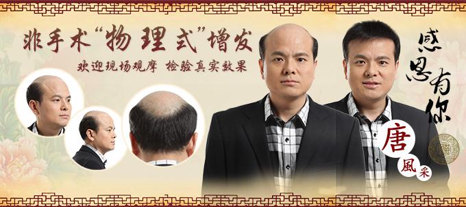 唐风采定制假发